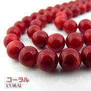 コーラル(さんご)赤色【丸玉】6~6.5mm【天然石ビーズ・パワーストーン・1連販売・ネコポス配送可】