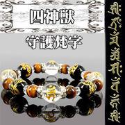 金彫り守護梵字&四神獣&イエロータイガーアイ お守り デザインブレスレット