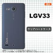【Qua phone PX LGV33】  クリアハードケース PC素材
