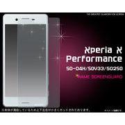 <パフォーマンス>Xperia X Performance SO-04H/SOV33/502SO用ラメ液晶保護シール