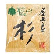 薬用入浴剤 森のいぶき  屋久島・杉(すぎ) /日本製