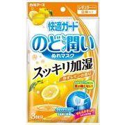 快適ガードのど潤いぬれマスクゆずレモンの香りレギュラーサイズ3セット入 【 白元 】 【 マスク 】