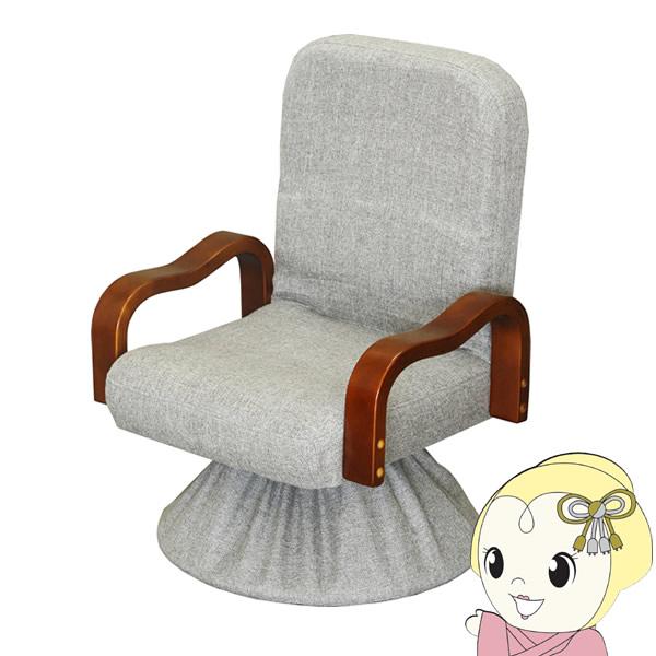【メーカー直送】ヤマソロ 肘付回転高座椅子【撫子 なでしこ】(灰色) YAMA-83-987