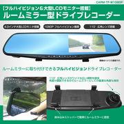 ミラー型ドライブレコーダー 4.3インチLCD フルハイビジョン対応 Gセンサー搭載