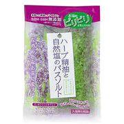 入浴剤 ナチュラルスパ 自然塩のバスソルト(無添加)ハーブ精油 /日本製