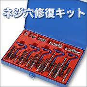【高品質】万能工具!バイクや車の修理に!つぶれたネジ穴を再生!ネジ穴修復キット