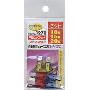 エーモン1270 平型ヒューズセット