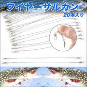 大きな瀬や岩礁帯などで大活躍!磯釣りに!ワイヤータル型サルカン20本入り/瀬ズレワイヤー