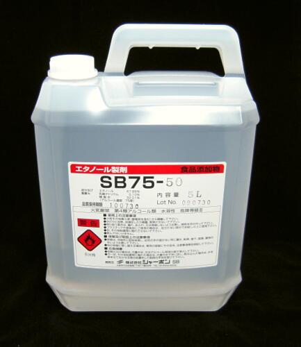 ウイルス予防に!業務用エタノール製剤 SB75-5kg 詰替ポリ容器タイプ