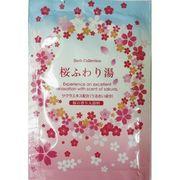 入浴剤  桜ふわり湯 /日本製