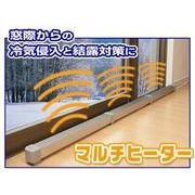 補助暖房としても活用!★マルチヒーター 150型 ZZ-NM1500