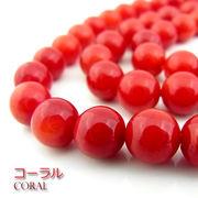 コーラル(さんご)赤色【丸玉】8~8.5mm【天然石ビーズ・パワーストーン・1連販売・ネコポス配送可】