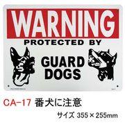 プラスティックサインボード CA-17 番犬に注意