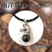 ペンダント&ネック / 44-0352  ◆ Silver925 シルバー ホース 馬  南洋真珠 &スピネル ネックレス