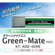 小空間用●空気除菌・脱臭器グリーンメイト・ミニ家庭用 KT-AOZ-02HE