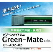 12V車用●空気除菌・脱臭器グリーンメイト・ミニ車載用 KT-AOZ-02