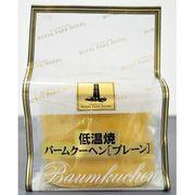 横浜ロイヤルパークホテル 低温焼バームクーヘン1個 プレーン
