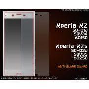 <エクスペリア用>Xperia XZ/XZs (SO-03J/SOV35/602SO/SO-01J/SOV34/601SO)用反射防止液晶保護シール