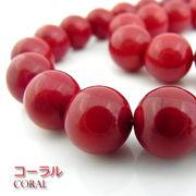 コーラル(さんご)赤色【丸玉】10mm【天然石ビーズ・パワーストーン・1連販売・ネコポス配送可】