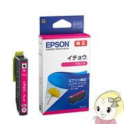 ITH-M EPSON カラリオプリンター EP-709A 純正インクカートリッジ イチョウ マゼンタ