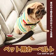 ★車の中でペットが暴れない♪安全♪そのままリードにもなる!1つで2役♪/ペット用カーベルト★
