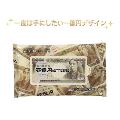 壱億円ウェットティッシュ10枚
