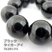ブラックタイガーアイAA【丸玉】14mm【天然石ビーズ・パワーストーン・1連販売・ネコポス配送可】