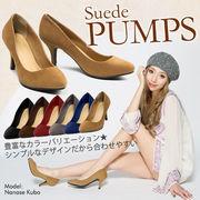 【即納】【大きいサイズ有】シンプルパンプス/スエード全6色★al-3880b【自社工場】美脚/靴