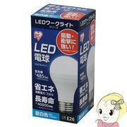 LDA7N-H-C1 アイリスオーヤマ LEDワークライトシリーズ用 別売電球
