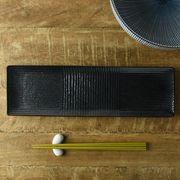 【特価品】33cm黒長角サンマ皿[B品][美濃焼]