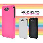 AQUOS U SHV35 ソフトケース アクオスu shv35 スマホケース スマホカバー アクオス ユー 売れ筋