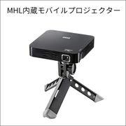 MHL内蔵モバイルプロジェクター PRJ-5N