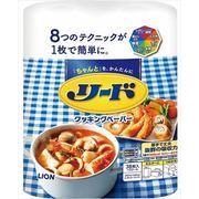 リード ヘルシークッキングペーパー ダブル(36枚×2巻) 【 ライオン 】 【 キッチンタオル 】