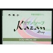 カザンソープスペシャルサイズ120G 【 嘉山 】 【 洗顔・クレンジング 】