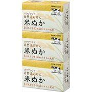 カウブランド 自然派石けん 米ぬか 3コパック 【 牛乳石鹸共進社 】 【 石鹸 】