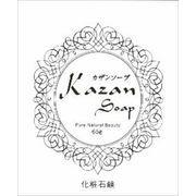 カザンソープ65G 【 嘉山 】 【 洗顔・クレンジング 】