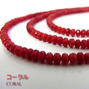 コーラル(さんご)赤色【ボタンカット】2×4mm【天然石ビーズ・パワーストーン・ネコポス配送可】