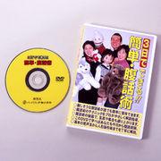 【販促用画像素材あり】当社売れ筋アイテム「3日でできる!簡単・腹話術」練習用人形付DVD