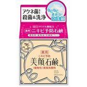 明色美顔石鹸 80G 【 明色化粧品 】 【 洗顔・クレンジング 】