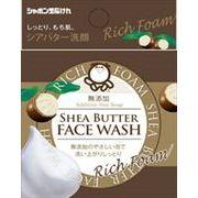 シアバター洗顔 【 シャボン玉販売 】 【 洗顔・クレンジング 】