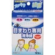 目まわり専用清浄綿 12包 【 コットンラボ 】 【 包帯・ガーゼ 】