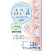 M-Pride清浄綿20包 【 コットンラボ 】 【 包帯・ガーゼ 】