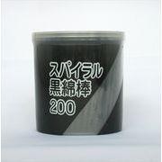 スパイラル黒綿棒ケース 200本【 平和メディク 】 【 綿棒 】