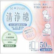 M+Pride エムプライド清浄綿 2枚×50包 【 コットンラボ 】 【 包帯・ガーゼ 】