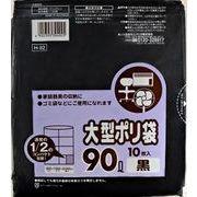 H-92 90L 黒 10枚 コンパクトタイプ 【 日本サニパック 】 【 ゴミ袋・ポリ袋 】