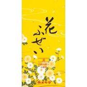 花ふぜい 黄 白檀 【 カメヤマ 】 【 お線香 】