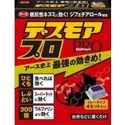 デスモアプロ トレータイプ 【 アース製薬 】 【 殺虫剤・ネズミ 】