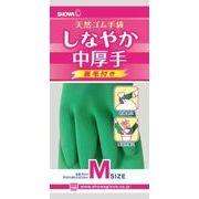 【新製品】しなやか中厚手 Mグリーン 【 ショーワ 】 【 炊事手袋 】