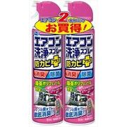 アースエアコン洗浄スプレー 防カビプラス エアリーフローラルの香り 2本パック 【 アース製薬 】