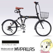 【メーカー直送】SC-07PLUS-BK My Pallas マイパラス 20インチ折りたたみ自転車 マットブラック